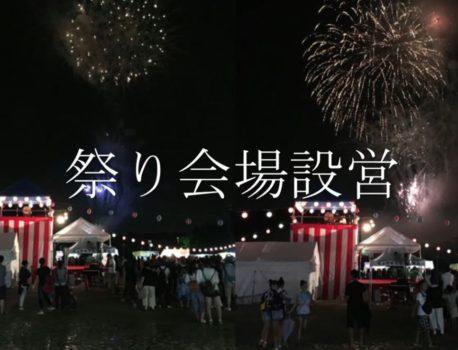 神奈川で、お祭り会場設営ならイベント21!