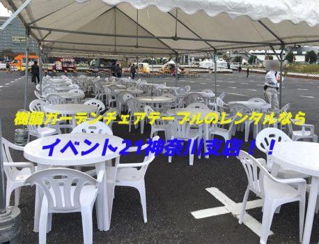 樹脂ガーデンチェアとテーブルを借りたいならイベント21神奈川支店!#9