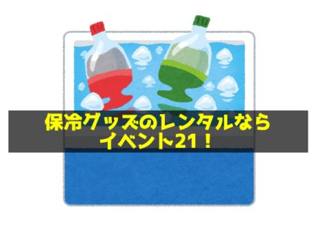 飲料を保冷したいならイベント21神奈川支店!#11