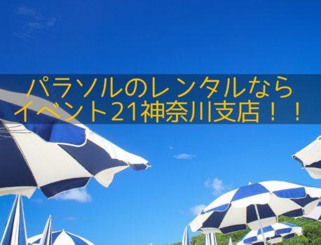 ガーデンパラソルを利用したいならイベント21神奈川支店!!#12