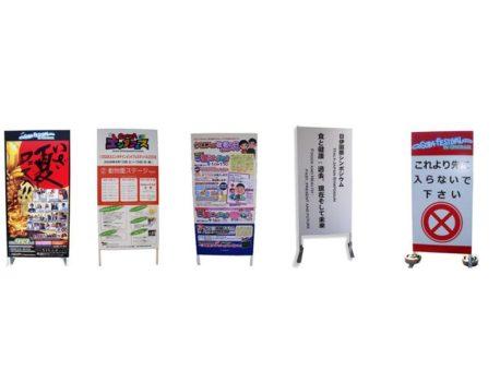 看板ならイベント21神奈川支店!