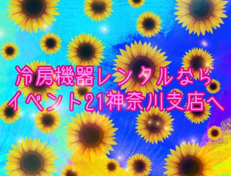 冷房機器レンタルならイベント21神奈川支店へ