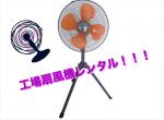 神奈川で工場扇風機使うならイベント21へ!