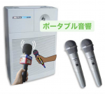 ポータブル音響をレンタルならイベント21神奈川支店で!
