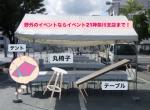 屋外でのイベントならイベント21神奈川支店まで!