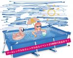 プールレンタルならイベント21神奈川支店まで!!