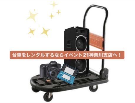 台車をレンタルするならイベント21神奈川支店へ!