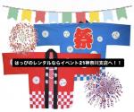 夏祭りで活躍するハッピのレンタルならイベント21神奈川支店まで!