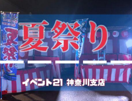 神奈川でお祭りするならイベント21!