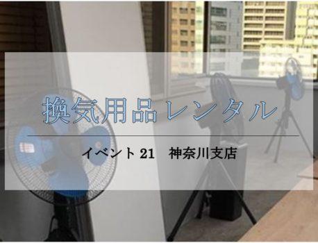 神奈川で換気をするならイベント21!