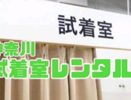 神奈川で試着室レンタルならイベント21!