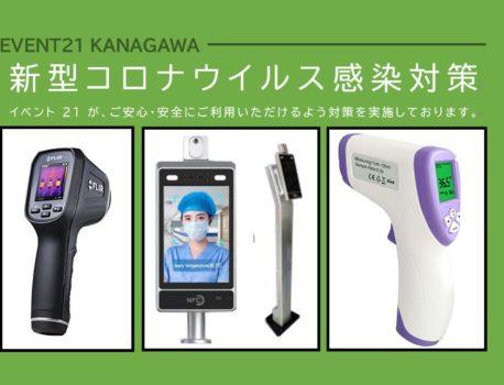 神奈川で検温機器レンタルならイベント21!