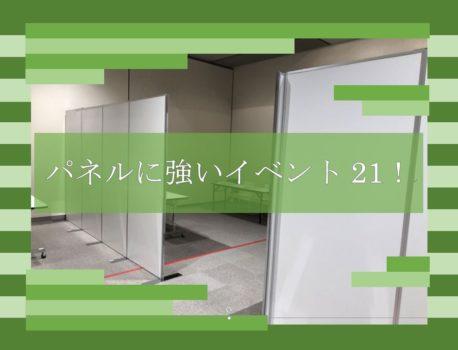 横浜でパネルをレンタルするならイベント21!