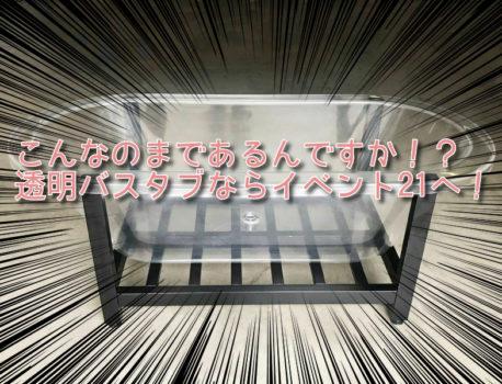 透明バスタブをレンタルならイベント21神奈川支店へ!