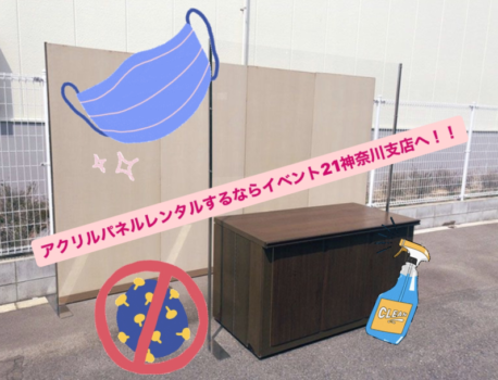 アクリルパネルをレンタルするならイベント21神奈川支店で!