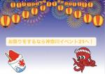 お祭りをするなら神奈川イベント21へ!!