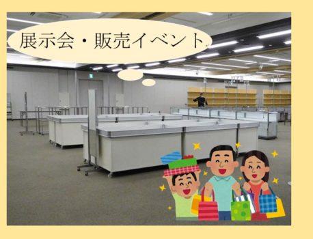 神奈川で、展示会・販売イベントならイベント21【レンタル】