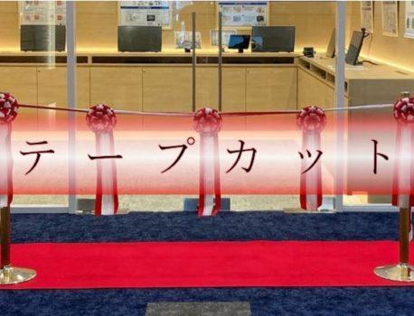 テープカットをするなら神奈川イベント会社!【イベント21】