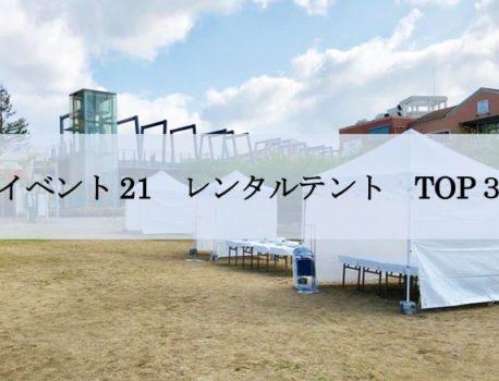 神奈川でテントをレンタルするならイベント21!【横浜】