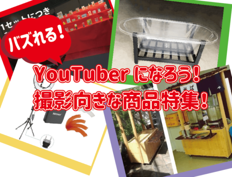 動画好き必見!youtuber向け商品特集!【イベント21神奈川・横浜日吉】