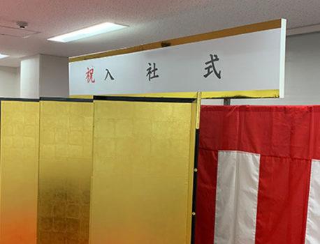 内定式するならイベント21へ!!!!