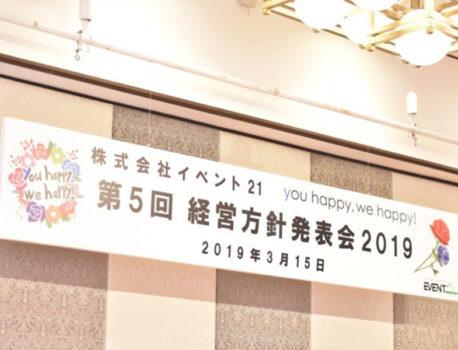 看板のレンタル・販売ならイベント21【神奈川】