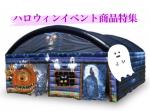 ハロウィンイベント商品特集!