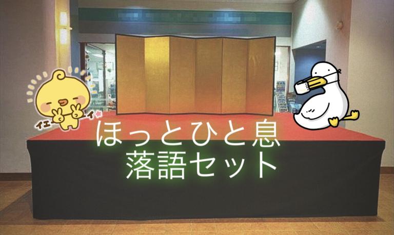 日本文化を感じられる和風会場セット!イベント21【神奈川・横浜日吉】