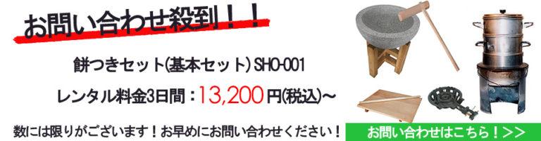 餅つきするならイベント21神奈川支店まで!!